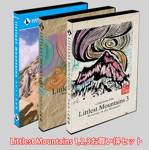 LITTLEST MOUNTAINS トリロジーパック【DVD版】