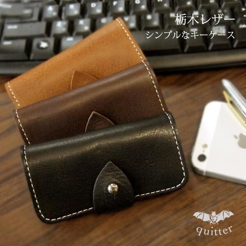 quitter】オイルバケッタレザーキーケース 日本製