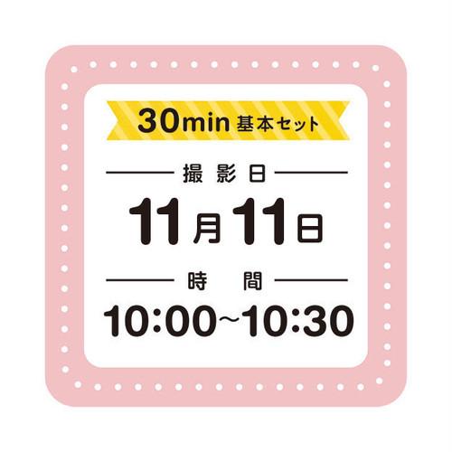 日日写真館撮影/11月11日/10:00~10:30
