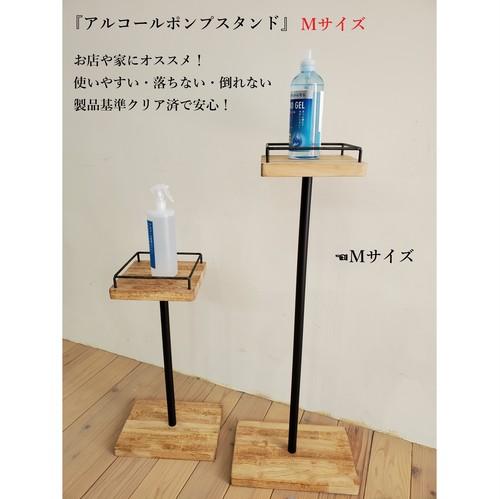 アルコールポンプスタンド-Mサイズ 品番:ALK-001
