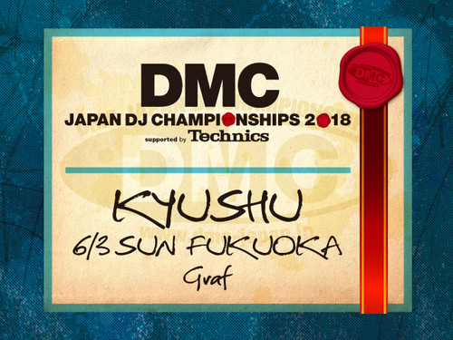 DMC JAPAN DJ CHAMPIONSHIPS 2018 supported by Technics 九州予選エントリーチケット