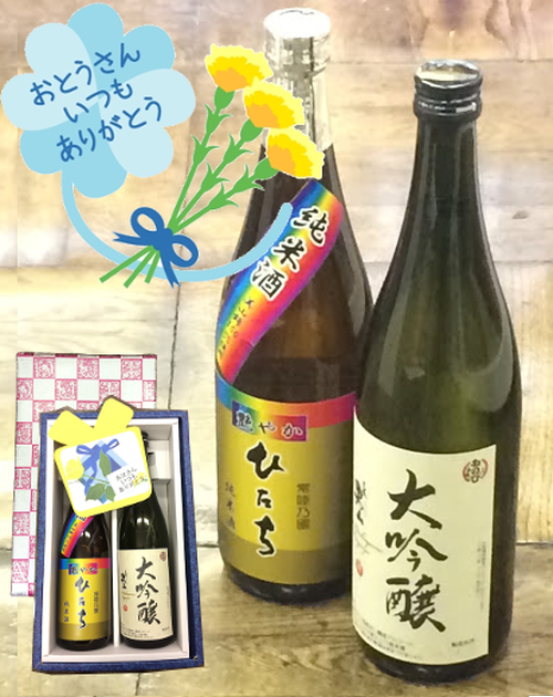【父の日に】日本酒セット720ml×2本<男山/艶やかひたち>/メッセージカード付
