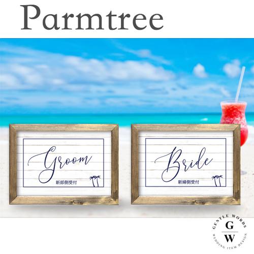 受付サイン【Parmtree】