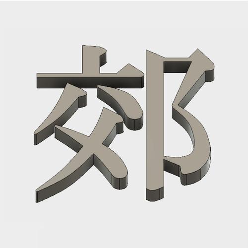 """郊   【立体文字180mm】(It means """"suburbs"""" in English)"""
