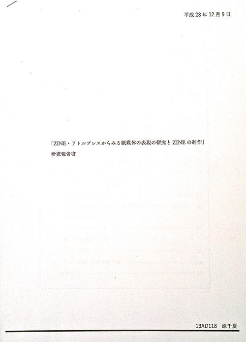 ZINEからみる日本のアマチュア出版物の研究とZINEの製作 研究報告書 <新装版>