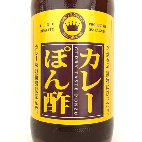 カレーぽん酢