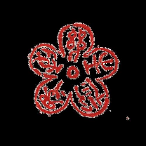 朱文 五文字 篆刻