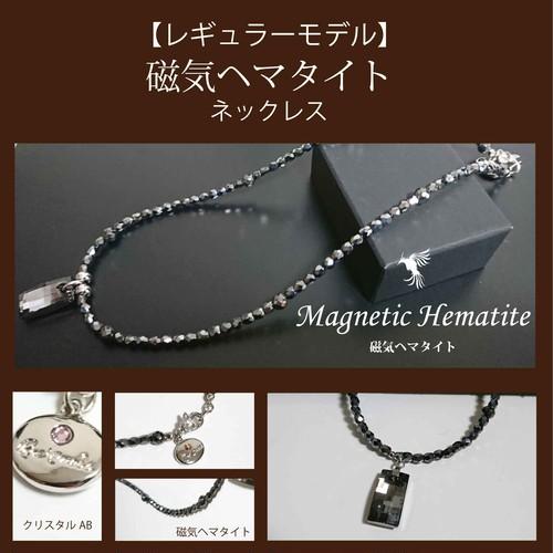 【磁気ヘマタイトネックレス】スワロフスキートップ