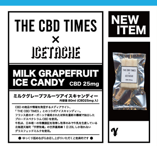 CBD 25mg MILK GRAPEFRUIT ICE CANDY 5本入り