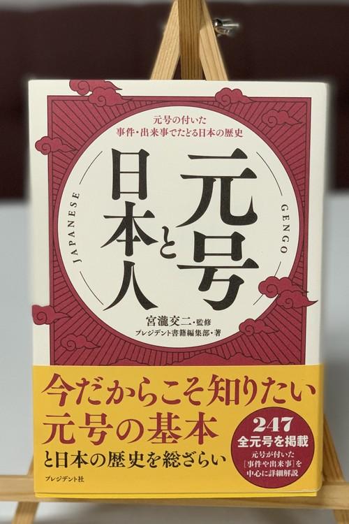 【中古本】『元号と日本人』