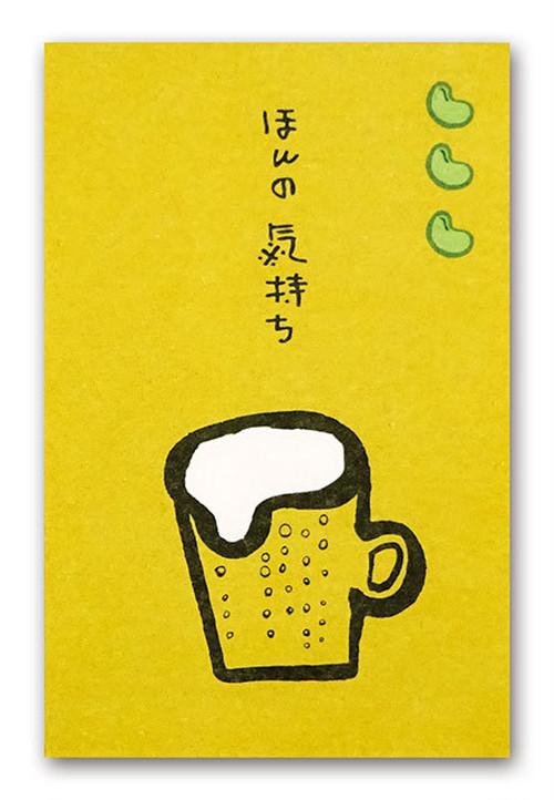 シイング 多目的ぽち ほんの気持ち(ビール)