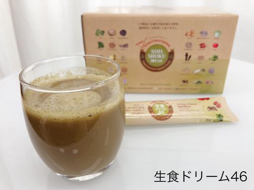 生食ドリーム46