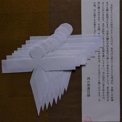 形代(紙人形)8枚セット