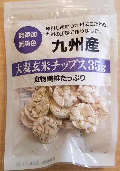九州産 大麦玄米チップス35g