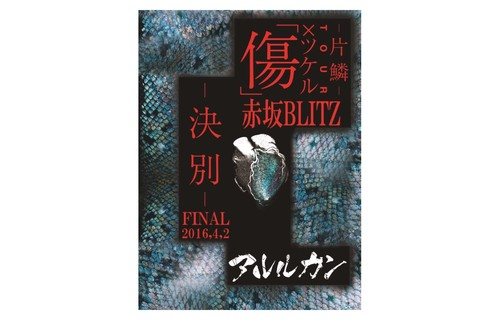 LIVE DVD「2016.4.02 傷×ツケルTOUR FINAL-決別-@赤坂BLITZ」