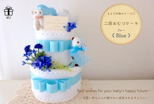 【名入れカード無料】(ブルー)まるで本物のケーキ♡豪華な2段おむつケーキ ラッピング代込