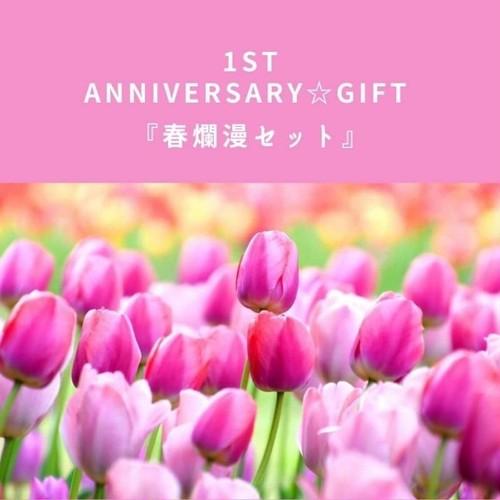 1st  ANNIVERSARY☆GIFT 『春爛漫セット』