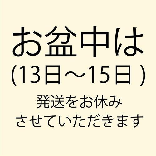 お盆中(8月13日-8月15日)は発送をお休みいたします。