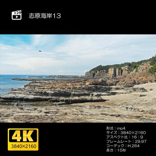 志原海岸13