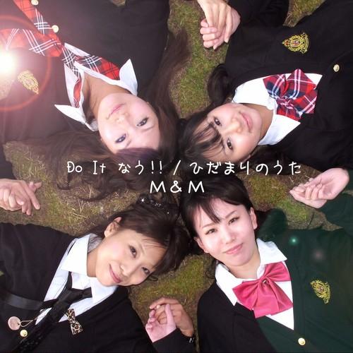 配信シングル『Do it なう!!』M&M