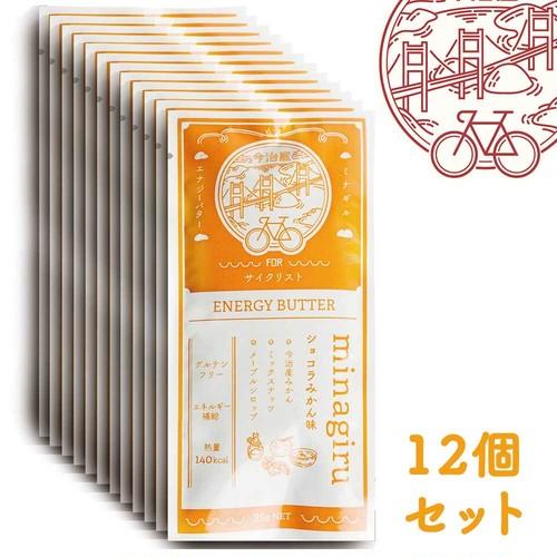 エナジーバター|ショコラみかん味(12個セット)