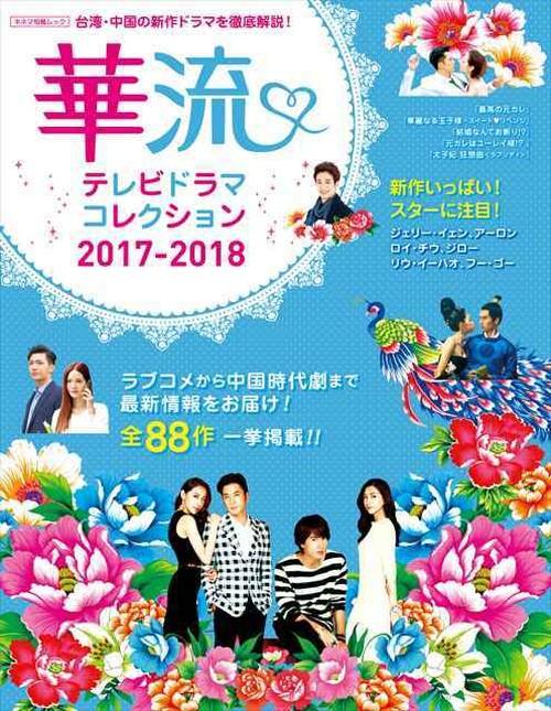 華流テレビドラマコレクション2017-2018