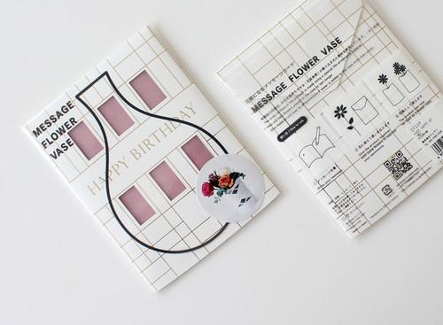 MESSAGE FLOWER VASE(ハッピーバースデー:ピンク)    【花瓶になるメッセージカード】【母の日】【誕生日】【メッセージカード】【延命剤】【花器】【花瓶】