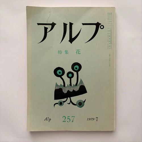 アルプ 特集 花 / 通巻257 / 串田孫一