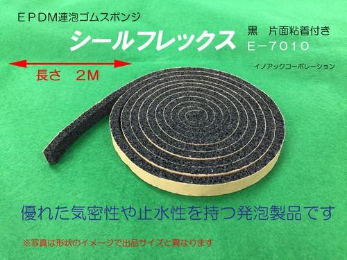 気密材 EPDMゴムスポ 厚み10mm x 幅50mm x  長さ2m 片面粘着付 シールフレックス(E-7010) 【エプトシーラー相当品】
