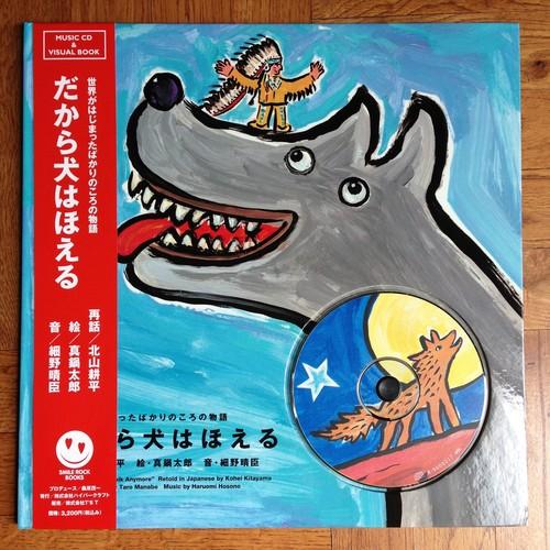 だから犬はほえる・世界がはじまったばかりのころの物語・(絵本&CD)