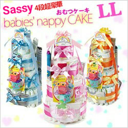 Sassy超豪華!4段オムツケーキ