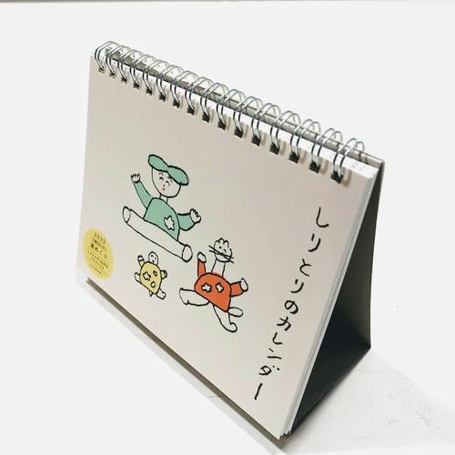 N.K様ご注文分 ニシワキタダシ 2022カレンダー