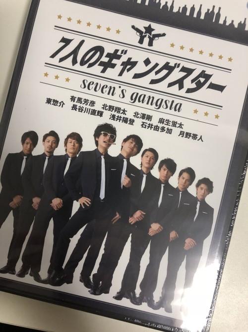 【7人のギャングスター】公演DVD