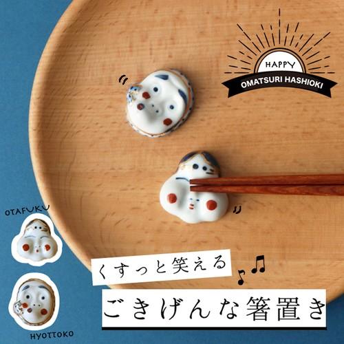 磁器 「おたふくとひょっとこ」のごきげんな箸置き【MM-0036_MP】