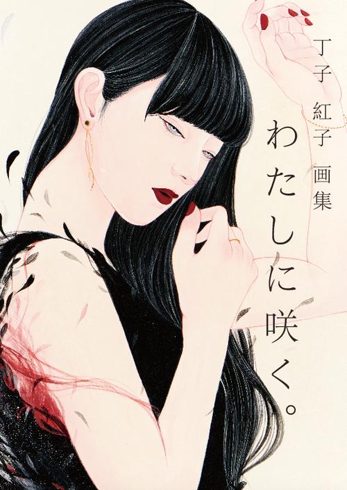 """丁子紅子画集第二弾 """"わたしに咲く。"""""""