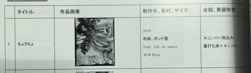 森本順子「ちょうちょ」カタログ7