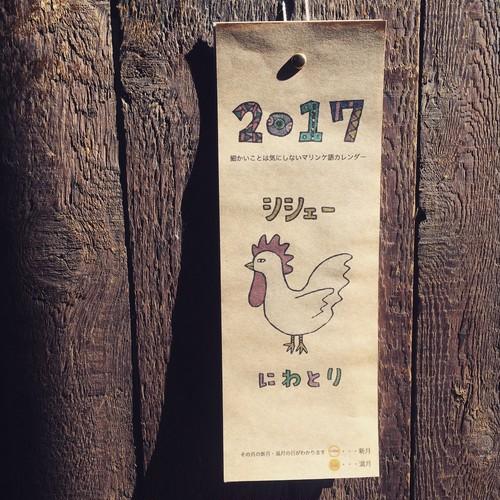 2017マリンケ語カレンダー