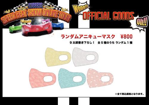 ランダムアニキューマスク(SPEED BEAT SHOW ONLINE TOUR)