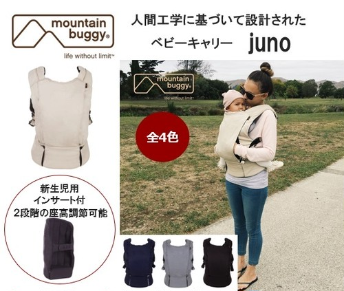 mountain buggy juno carrier マウンテンバギー ジュノ Sand