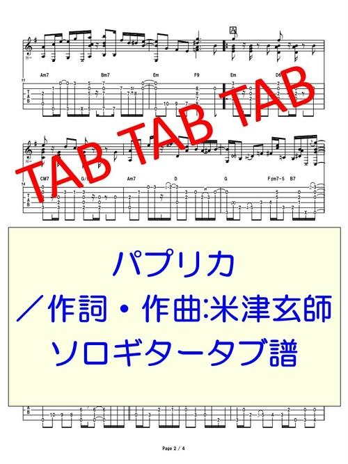 パプリカ/作詞作曲:米津玄師 ソロギタータブ譜