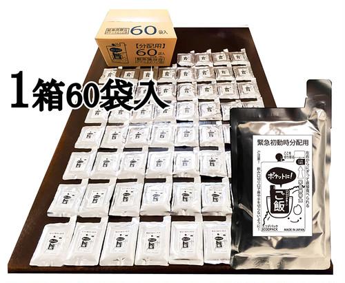 ポケットにご飯 60袋入 賞味期限2022.07.11