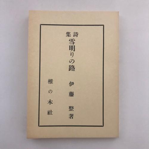 雪明りの路(特選名著複刻全集) / 伊藤整(著)
