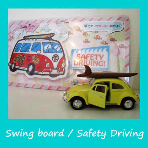 ハワイアン カー スイングボード (Safety Driving)