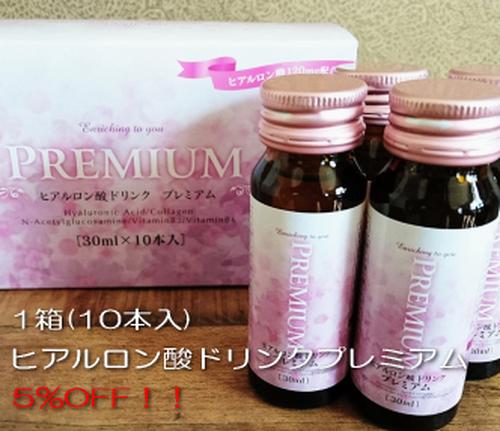 【新発売】ヒアルロン酸ドリンク プレミアムII 1箱10本入 5%OFF |美容サポート成分13種配合