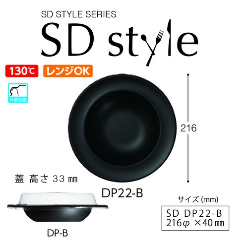SDstyle DP22-B