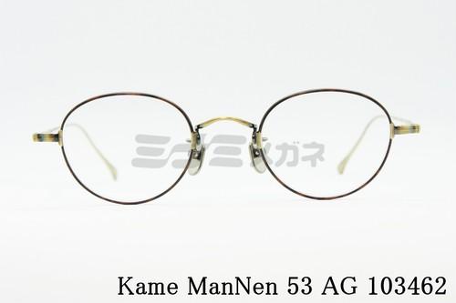 【正規取扱店】KameManNen(カメマンネン) 53 AG 103462 クラシカルフレーム 丸眼鏡 ボストン オーバル ラウンド