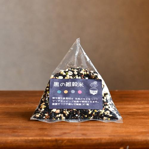黒の雑穀米 サイズS