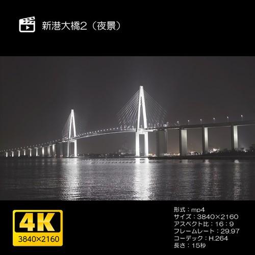 新港大橋2(夜景)
