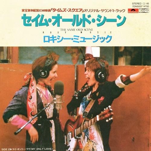 【7inch・国内盤】ロキシー・ミュージック / セイム・オールド・シーン
