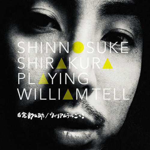 【CD ALBUM】白倉新之助「ウィリアムテルごっこ」